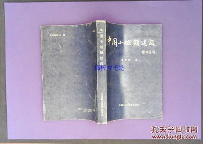 中国小城镇建设 潘秀玲签赠