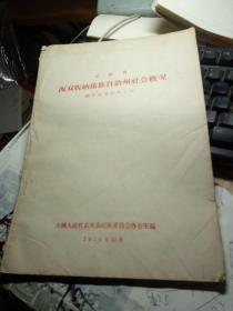 云南省西双版纳傣族自治州社会概况 傣族调查材料之四