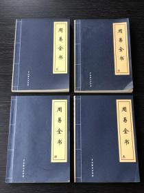 《周易全书》中国戏剧出版社2002年一版一印,仅印1000套