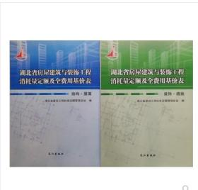湖北省房屋建筑与装饰工程消耗量定额及全费用基价表2018版(共两册)