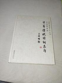 王卫明隶书:中国传统诗词名句