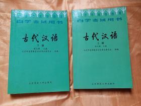 古代汉语【自学考试用书,上下册全】