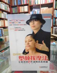 田中宥久子的塑颜按摩法 书+光盘