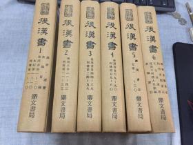 新校本后汉书 并附编十三种(全六册)(中国学术类编)