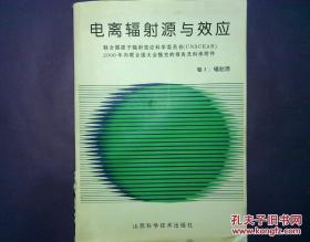 电离辐射源与效应 卷Ⅰ  潘自强签赠