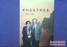 共和国培育我成长 从医60年回眸 朱晓东签赠