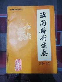 【 地方文献 】1986年版:汝南县卫生志【仅印500册,共计48章561页】