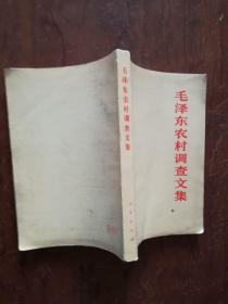 【毛泽东农村调查文集 1版2
