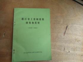 浙江省工资制度的演变(1949--1985)