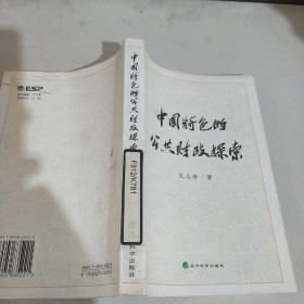 中国特色的公共财政探索,