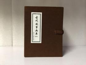 《古代故事画库(八)》