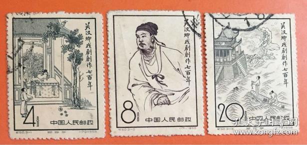 信销套票:纪50 关汉卿戏剧创作七百年