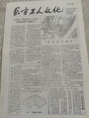 长宁工人文化创刊号