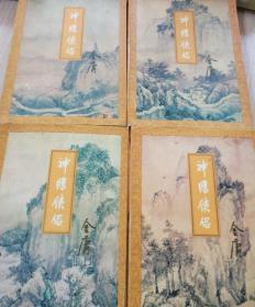 金庸作品集; 9、10、11、12 《 神雕侠侣》(全四册) 生活·读书·新知三联书店、1994年1版、1997年6月,北京第5次印刷