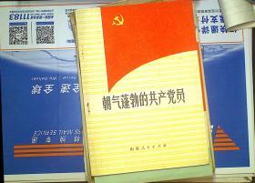朝气蓬勃的共产党员