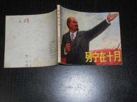 连环画:列宁在十月 (71年1印)