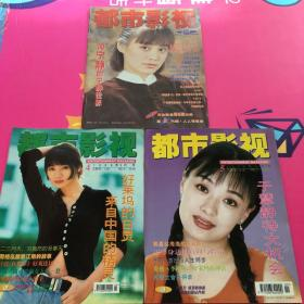 都市影视 试刊号+都市影视 1996.5月+1996.6月【3册合售】