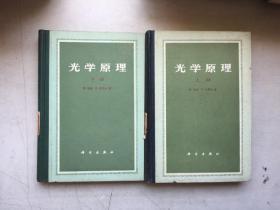 光学原理(上下两册全):光的传播、干涉和衍射的电磁理论