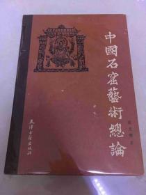 中国石窟艺术总论 硬精装