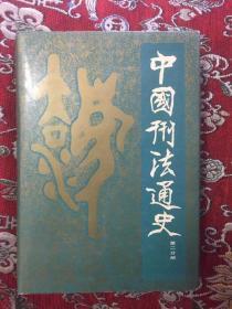 中国刑法通史 (第二分册)