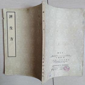 济生方(1956年初版)