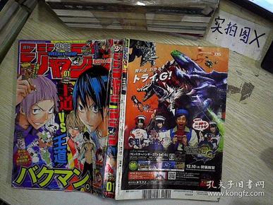 日文杂志:少年周刊 2012年第1期