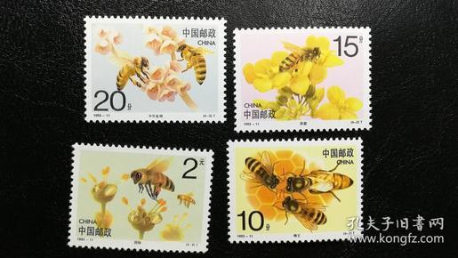 1993-11 蜜蜂(T)邮票