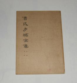 鲁迅手稿全集书信第二册 1979年1版1印