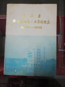 【地方文献 】1985年版:河南省驻马店地区人民医院院志  (1950——1983)