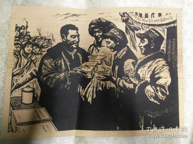 版画(藏区代表领毛选)