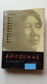 周俊杰书法短论集 河南美术出版社