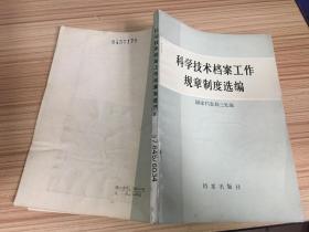 科学技术档案工作规章制度选编