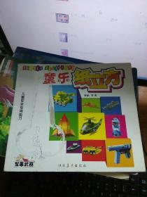 童乐纸立方