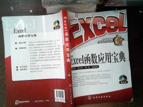 Excel函数应用宝典