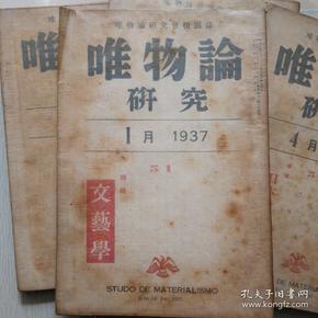 侵华史料,抗战时期日本进步著作,1937年日本侵华时期国内出版的唯物论全年一套全,日文,从此套书推荐的涉及中国的书目可以看出一些侵华准备的味道,识者宝之。大部分封面有原装油纸保护。