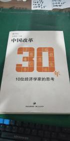 中国改革30年:10位经济学家的思考