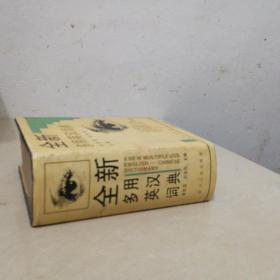 全新多用英汉词典(精装厚本1577页)