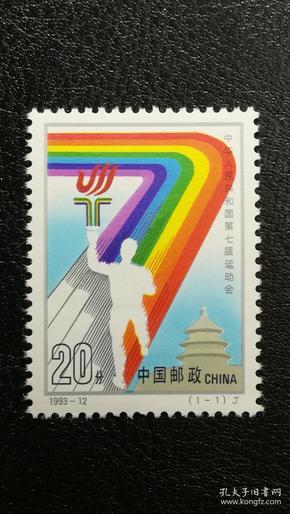 1993-12 中华人民共和国第七届运动会邮票