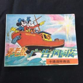米老鼠 廣告風波 卡通連環畫選
