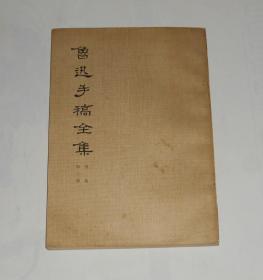鲁迅手稿全集书信第三册 1979年1版1印
