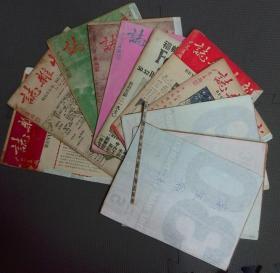 民国35年 越南华侨 新生杂志 11期合售 含创刊号