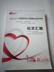 2018中华中医药学会心血管病分会学术年会论文汇编