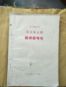 语文第五册教学参考书