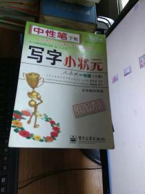 中性笔字帖写字小状元(一年级下)