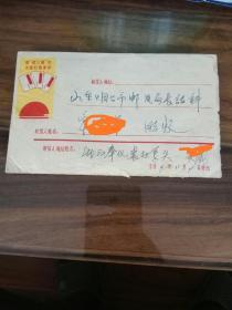 语录信封带信