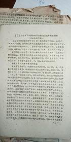 12月10日下午张春桥同志接见文艺界代表讲话(中苏友好大厦)