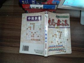 象棋博弈技巧手册:中局杀法