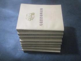 马克思恩格斯选集  全四卷  8册