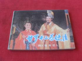 甘罗十二为使臣 附《花木兰》--(库存 直板 四角尖尖)印量:30000册