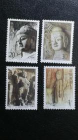 1993-13 龙门石窟邮票